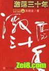激荡三十年1978-2007封面